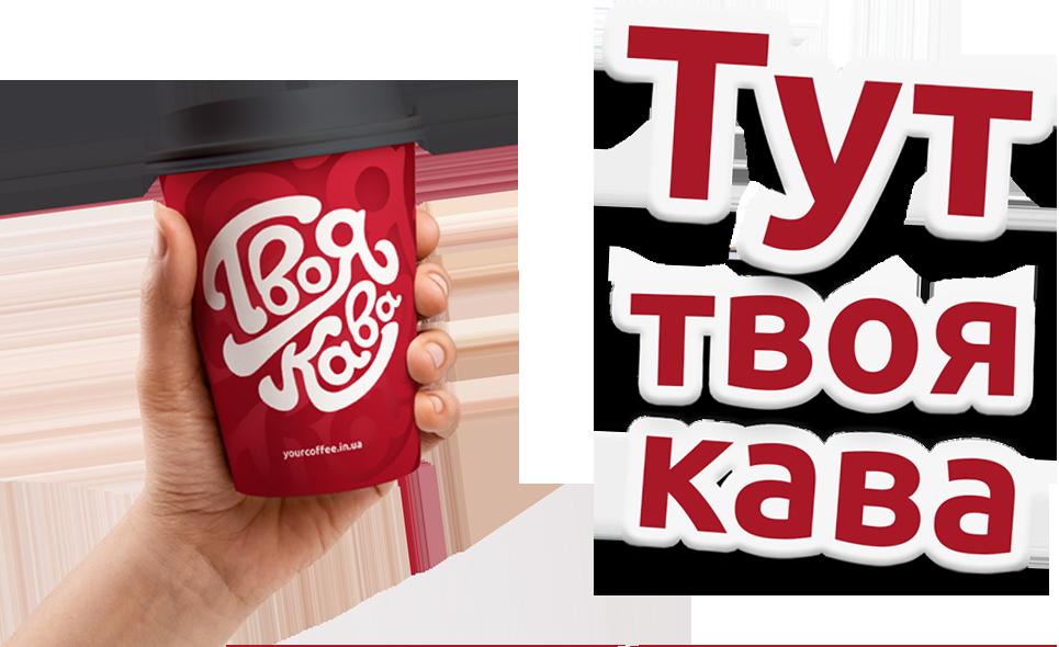 тут твоя кава